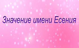 Есения. Значение имени