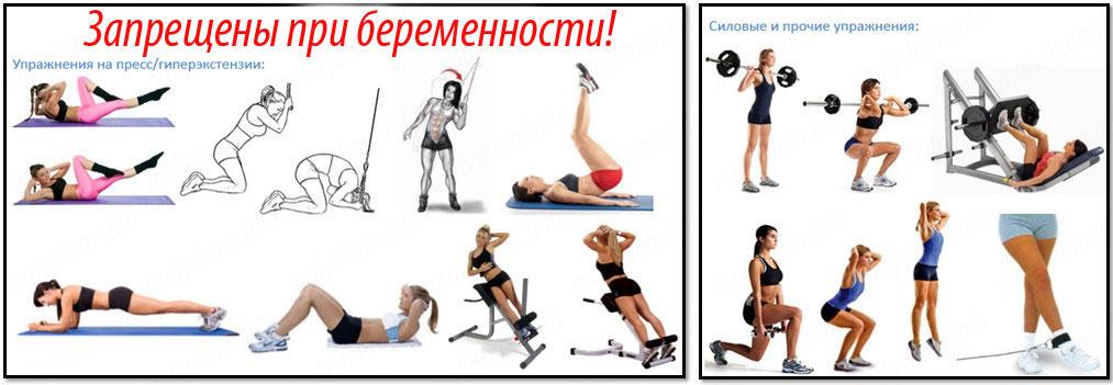 Гимнастика для беременных в домашних условиях. Упражнения 13