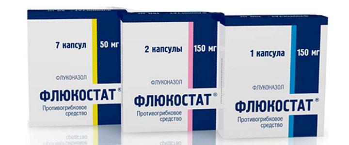 Флюкостат противопоказания для беременных