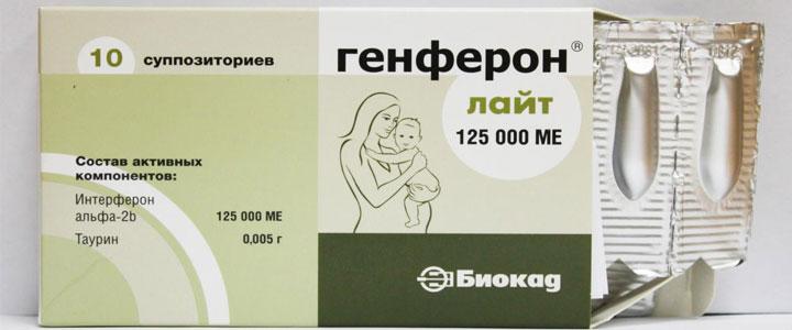 Генферон во время беременности