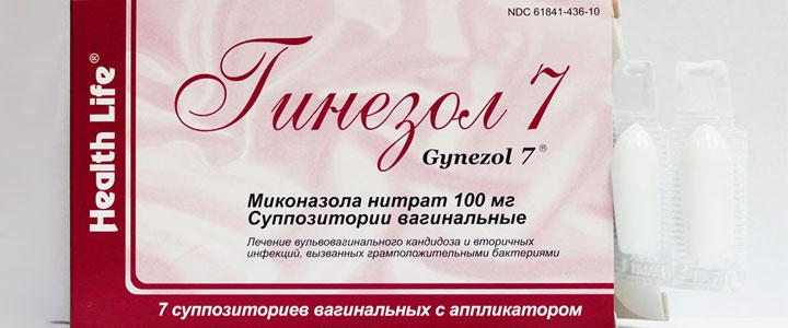 Гинезол 7 при беременности