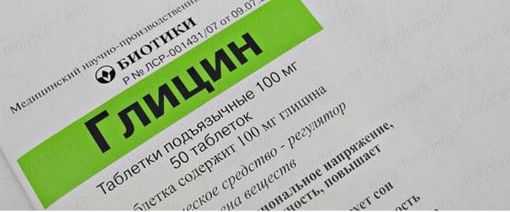 При беременности глицин: советы акушера-гинеколога по приему