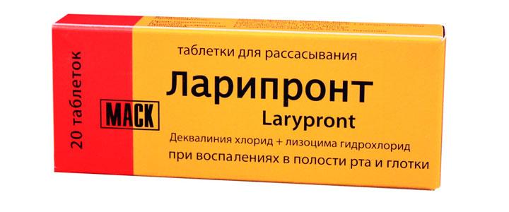 Ларипронт во время беребенности