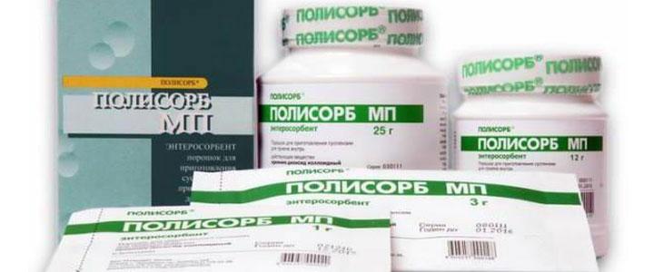 Полисорб при беременности - на ранних сроках, при токсикозе, инструкция и отзывы