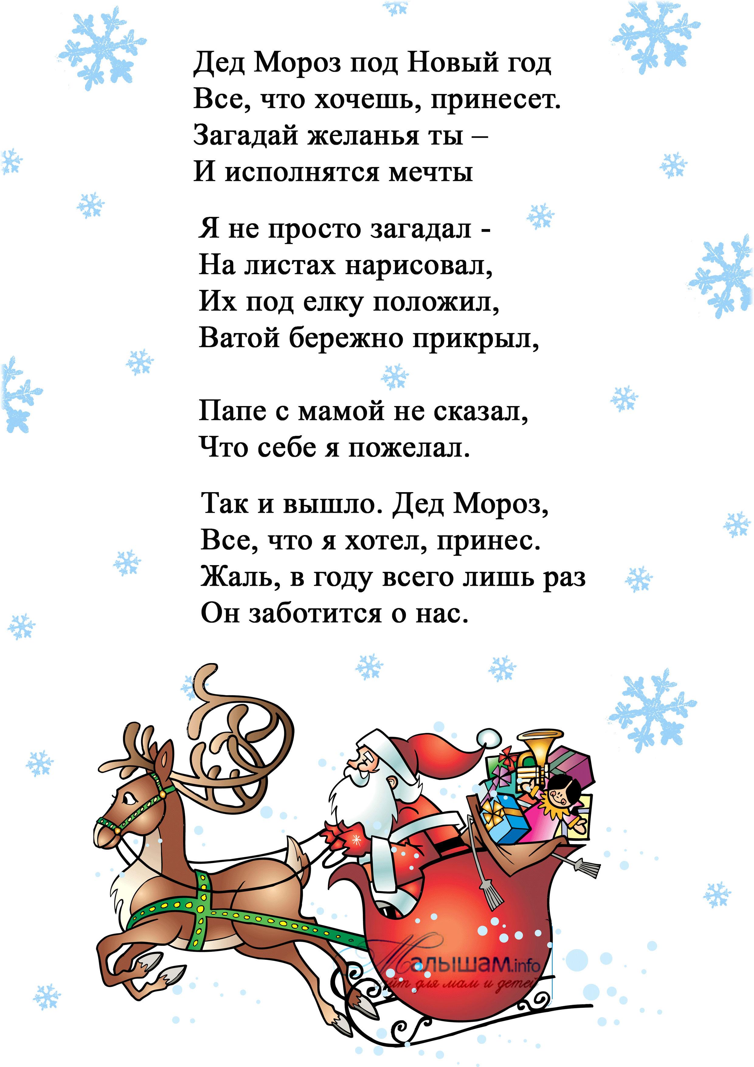 Стихи деда мороза мальчику