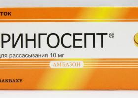 Насколько безопасен фарингосепт при беременности?