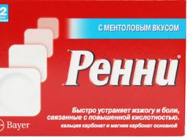 """Лечения изжоги с """"Ренни"""" у беременных: инструкция"""