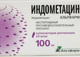 Индометацин при беременности как не навредить?