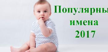 Популярные детские имена в 2017 году